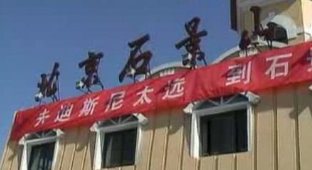 「石景山遊楽園」中国、北京市郊外にある人気観光スポット 横断幕