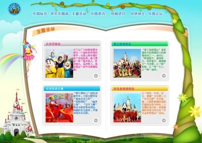 「石景山遊楽園」中国、北京市郊外にある人気観光スポット